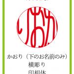 speedinkan043