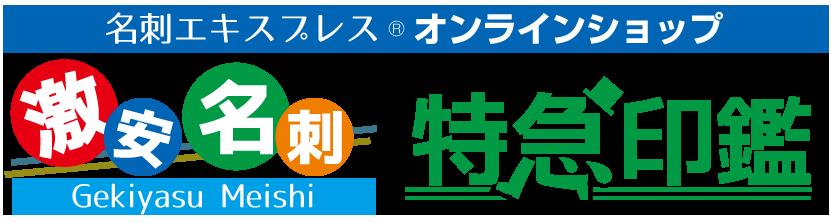 激安名刺印刷、特急印鑑、スピードハンコのgekiyasumeishi.jp